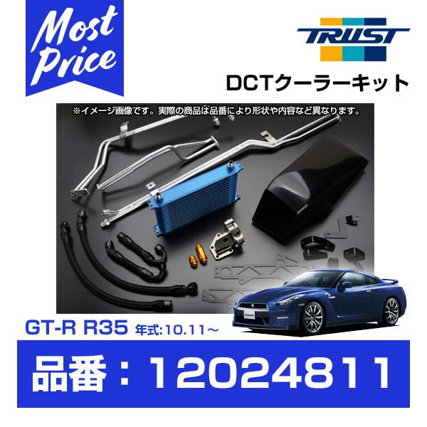 TRUST トラスト GReddy DCTクーラーキット ニッサン GT-R R35 VR38DETT 10.10- コア NS1310G 【12024811】   グレッディ DCT オイルクーラーキット OILCOOLER KIT 日産 NISSAN GTR GR6 ミッション操作性と 耐久性が 向上 サーキット レース 冷却系チューニング