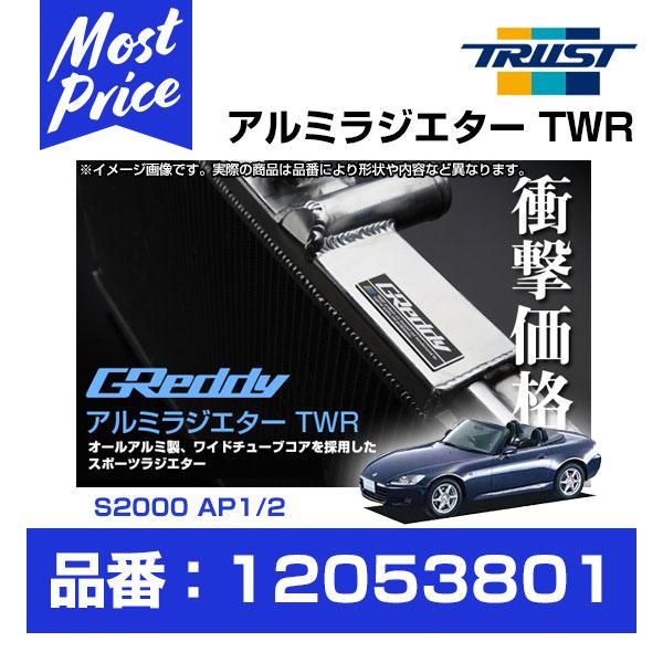 TRUST トラスト GReddy アルミラジエター TWR S2000 AP1/2 F20C/F22C コア厚50mm 【12053801】