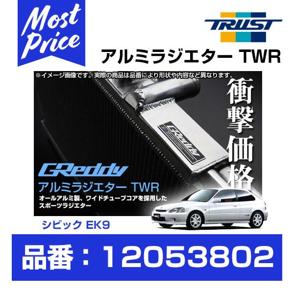 TRUST トラスト GReddy アルミラジエター TWR シビック EK9 B16A/B16B 95.09-00.08 コア厚40mm 【12053802】