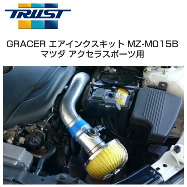 TRUST トラスト AIRINX GRACER エアインクスBキット 【12541015】MAZDA アクセラスポーツ BM2FS SH-VPTR 14.01~
