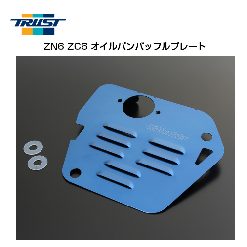 TRUST トラスト GReddy オイルパンバッフルプレート 86/ZN6 BRZ/ZC6 12.4~ 【13515901】