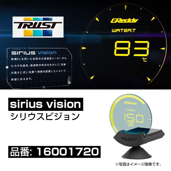 TRUST トラスト 無機EL 自発光式透過型メーター シリウスビジョン 【16001720】