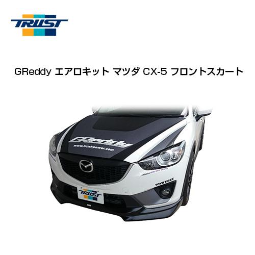 TRUST トラスト GReddy エアロキット フロントスカート マツダ CX-5 KE系 SH-VPTS 2012.02~ 【17040131】