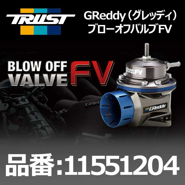 TRUST トラスト GReddy グレッディ ブローオフバルブFV ホンダ S660 JW5 S07A 15/04-用【11551204】