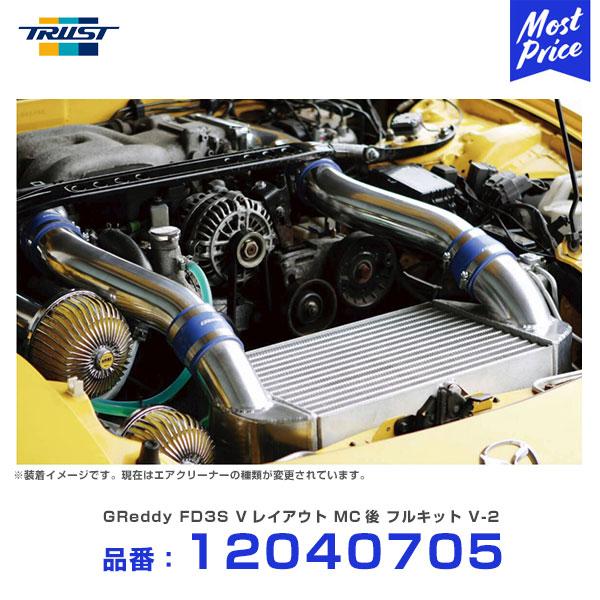 高い冷却効率を発揮するインタークーラー TRUST トラスト GReddy インタークーラーキット Vレイアウト RX-7 FD3S 96.01-02.08 M C後 フルキット V-2 チューニング グレッディ レース INTER 返品交換不可 RX7 卓越 冷却系 12040705 マツダ 熱対策 クーリング MAZDA サーキット COOLER
