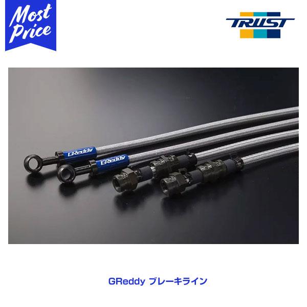 TRUST トラスト GReddy 高耐圧ブレーキラインキット スイフトスポーツ ZC31S 05.09~10.09 【SZ001/15092101】