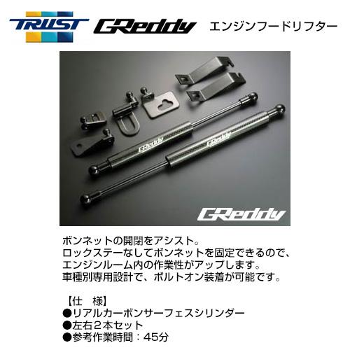 TRUST トラスト GReddy エンジンフードリフター スイフトスポーツ ZC32S 11.12~ ボンネットタイプ:ノーマル 【18590103】
