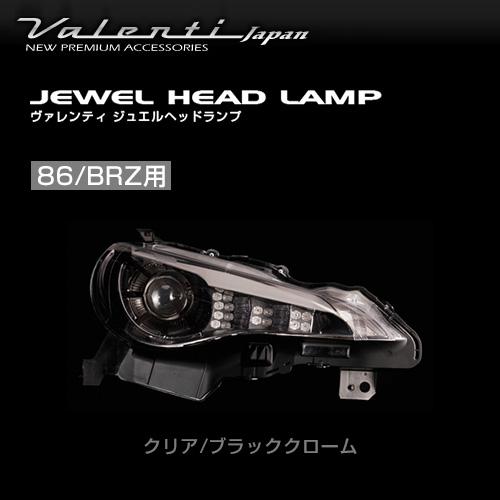 VALENTI ヴァレンティ ジュエルヘッドランプ 86/BRZ クリア/ブラッククローム 【HL-86Z-CB-1】