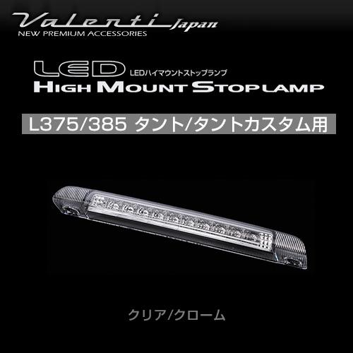 Valenti ヴァレンティ LED ハイマウントストップランプ 375タントカスタム クリア/クローム 【HT375TNT-CC-1】