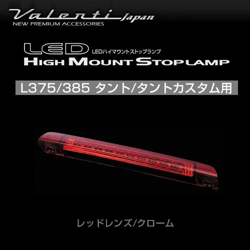 Valenti ヴァレンティ LED ハイマウントストップランプ 375タントカスタム レッドレンズ/クローム 【HT375TNT-RC-1】