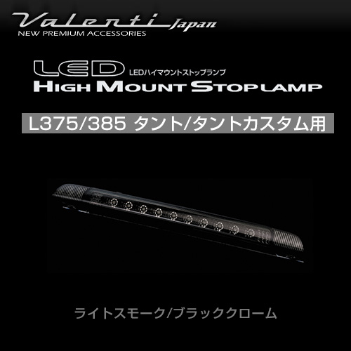 Valenti ヴァレンティ LED ハイマウントストップランプ 375タントカスタム ライトスモーク/ブラッククローム 【HT375TNT-SB-1】