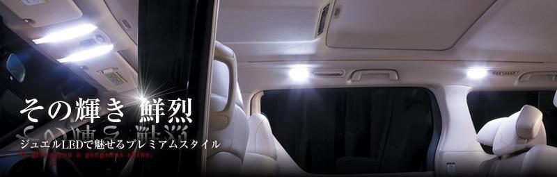 valenti ヴァレンティジャパン LED 車種別ルームランプセット ゼスト/ゼストスパーク H18.3~H20.12 JE1/2 【RL-PCS-ZST-1】