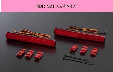 valenti ヴァレンティ ジャパン LED リヤバンパー リフレクター スズキ汎用 タイプ1【RBR-SZ1】 一年保証・車検対応