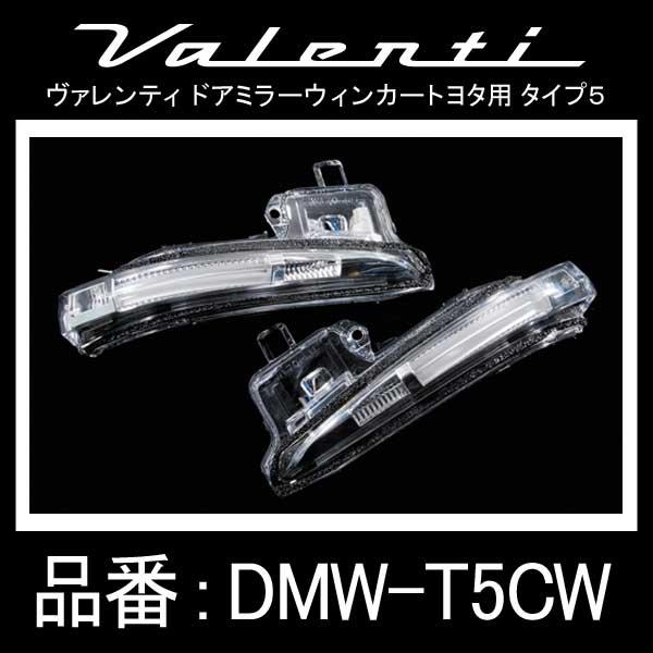 Valenti ヴァレンティ ジュエルLED ドアミラーウインカー トヨタ用 タイプ5 クリア/クローム/ホワイト【DMW-T5CW】