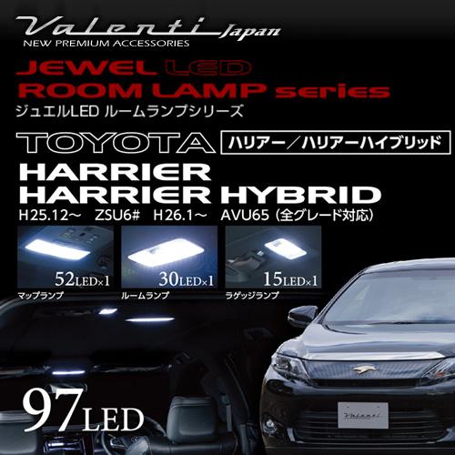 VALENTI ヴァレンティ ジュエルLED ルームランプセット 60ハリアー用 【RL-PCS-HR6-1】