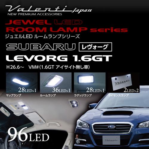 VALENTI ヴァレンティ ジュエルLED ルームランプセット VMレヴォーグ 1.6GT車用 【RL-PCS-LVV-1】
