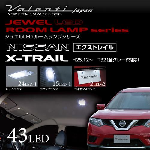 VALENTI ヴァレンティ ジュエルLED ルームランプセット T32エクストレイル用 【RL-PCS-XT2-1】