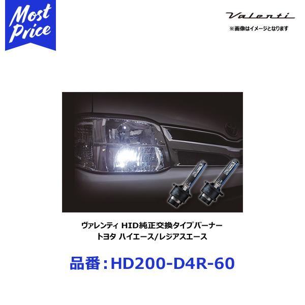 ヴァレンティ HID純正交換タイプバーナー 6000K 2300lm プレミアムホワイト【HD200-D4R-60】