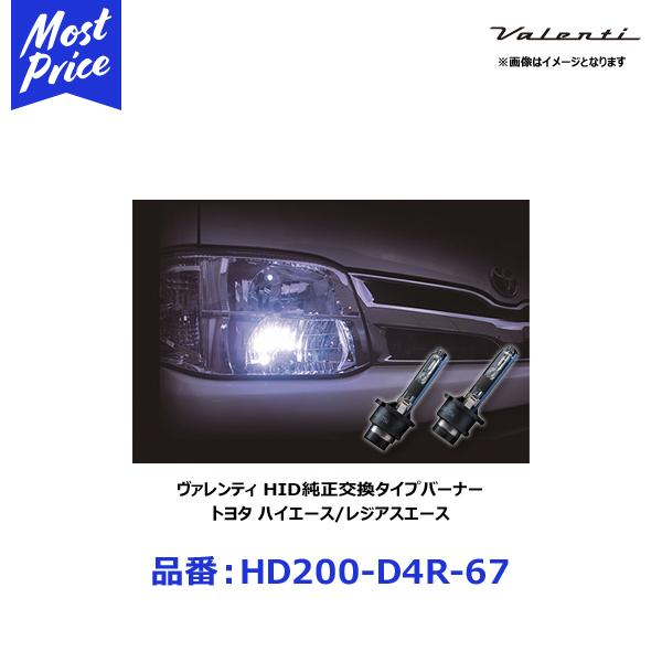 ヴァレンティ HID純正交換タイプバーナー 6700K 2200lm クールホワイト【HD200-D4R-67】