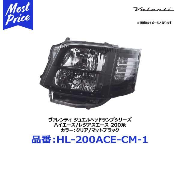 ヴァレンティ ジュエルヘッドランプシリーズ クリア/マットブラック トヨタ ハイエース/レジアスエース【HL-200ACE-CM-1】