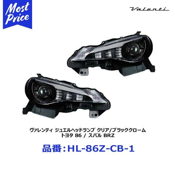 ヴァレンティ ジュエルヘッドランプ クリア / ブラッククローム 86 ZN6 BRZ ZC6 【HL-86Z-CB-1】 | 流れるウインカー フローアクションウインカー シーケンシャルウインカー LED ヘッドライト ランプ ライト LEDライトバー LEDデイタイムランプ LEDウインカー トヨタ