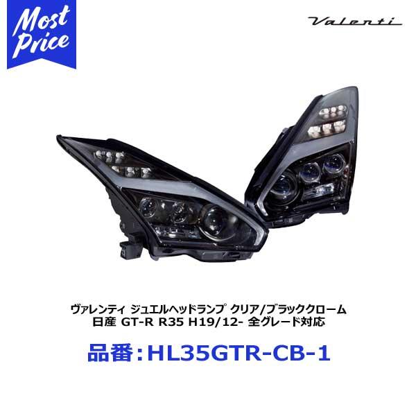 ヴァレンティ Valenti ジュエルヘッドランプ クリアブラッククローム ニッサン GT-R R35 H19/12- 全グレード対応【HL35GTR-CB-1】 | ledランプ led ヘッドランプ nissan gtr フォグランプ 汎用 後付け