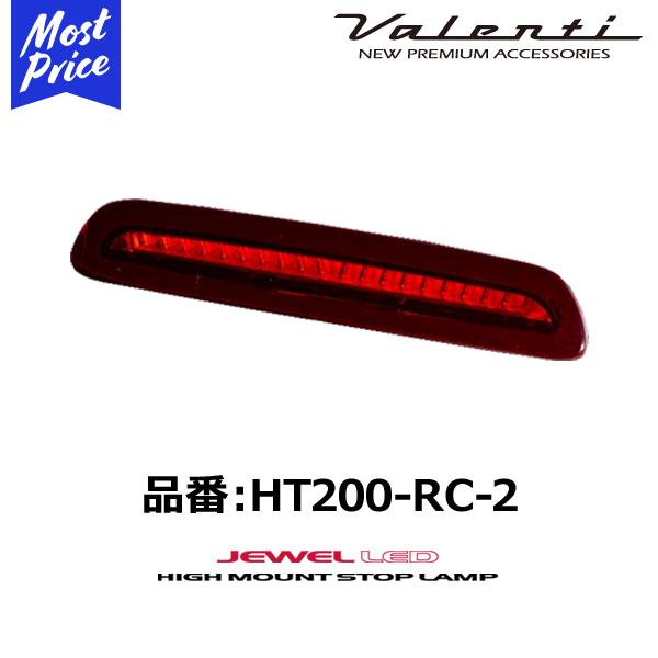 ヴァレンティ ジュエルLED ハイマウントストップランプ タイプ2 ハイエース 200系 レジアスエース 3型 後期以降 H24.5~ レッドレンズ / クローム 【HT200-RC-2】 | ハイマウント LED ブレーキランプ スモールランプ ステルスレンズリフレクター カスタム LEDテールランプ