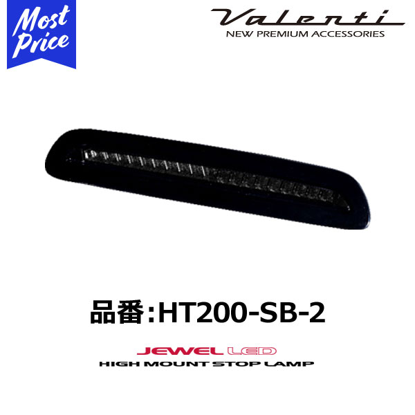 ヴァレンティ ジュエルLED ハイマウントストップランプ タイプ2 ライトスモーク/ブラッククローム【HT200-SB-2】トヨタ 200系ハイエース/レジアスエース 3型後期以降 H24.5~ 全グレード対応