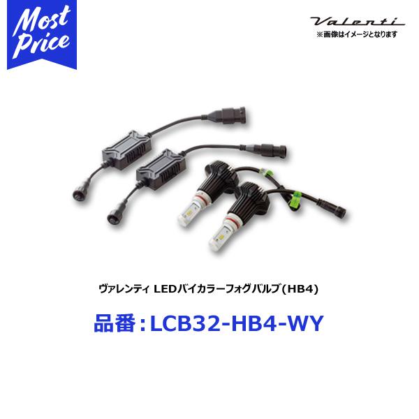ヴァレンティ Valenti LED バイカラーフォグバルブ HB4 ホワイト:6000K/3800lm イエロー:2800K/2800lm【LCB32-HB4-WY】 | フォグランプ 汎用 後付け ledランプ キット hid ヘッドライト イエロー フォグ ホワイト