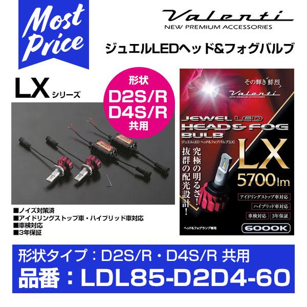 ヴァレンティ Valenti ジュエル LED ヘッド&フォグバルブ LX D2S/R D4S/R 6000K 【LDL85-D2D4-60】 | ledフォグ パーツ アイドリングストップ車 車検対応 ヘッドライト 汎用 後付け デイライト