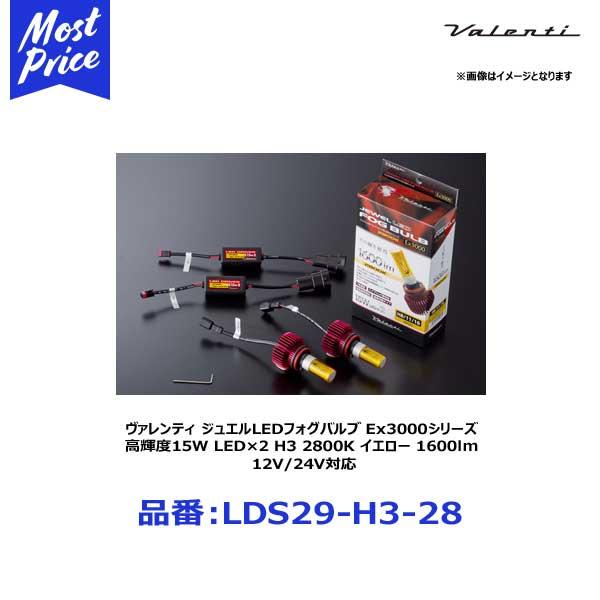 ヴァレンティ ジュエルLEDフォグバルブ Ex3000シリーズ 高輝度15W LED×2 H3 2800K イエロー 1600lm 12V/24V対応【LDS29-H3-28】
