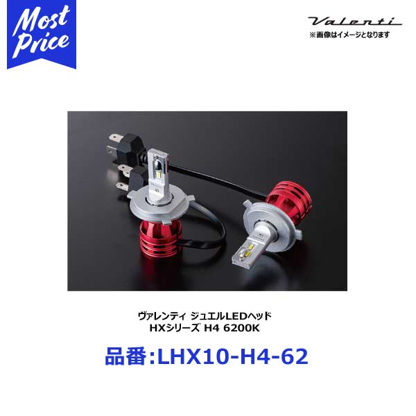 ヴァレンティ ジュエルLEDヘッドバルブ フォグバルブ HXシリーズ H4 6200K【LHX10-H4-62】