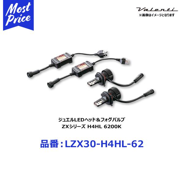 ヴァレンティ ジュエル LEDヘッド&フォグバルブ ZXシリーズ 車検対応 3年保証 H4 6200K【LZX30-H4HL-62】 | VALENTI バレンティ LEDヘッドランプ LEDフォグバルブ 驚異の明るさ 10000ルーメン 6200ケルビン ヘッドライトに おすすめ LZX30H4HL62