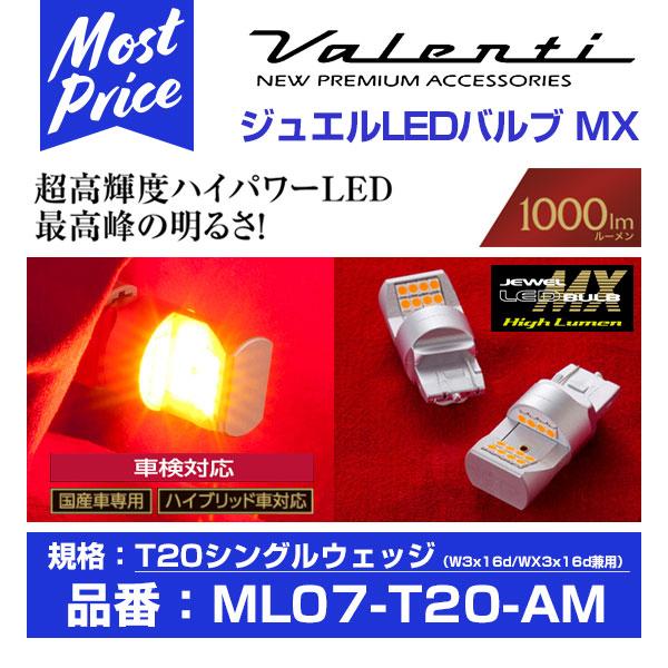 ヴァレンティ ジュエルLEDバルブ MX T20 アンバー 24LED 【ML07-T20-AM】 | LED ウインカーランプ T20シングルウェッジ W3 x 16d / WX3 x 16d兼用 車検対応 国産車対応 ハイブリッド車対応 アイドリングストップ車対応 リアウインカー