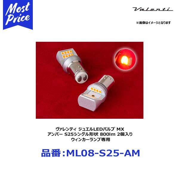 ヴァレンティ ジュエルLEDバルブ MX アンバー S25シングル形状 800lm 2個入り ウィンカーランプ専用【ML08-S25-AM】