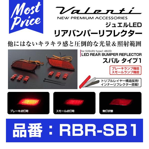 Valenti ヴァレンティ ジュエル LED リアバンパーリフレクター スバル タイプ1 【RBR-SB1】