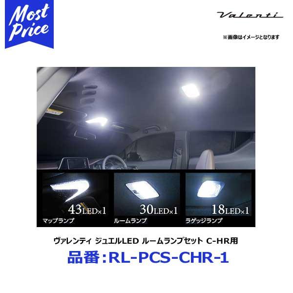 ヴァレンティ ジュエルLED ルームランプセット トヨタ C-HR H28/12- ZYX10/NGX50 全グレード対応【RL-PCS-CHR-1】 | VALENTI バレンティ JEWEL LED ROOMLAMP SET TOYOTA CHR シーエッチアール 室内LEDセット