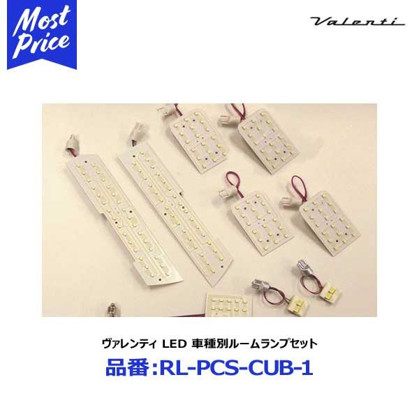 valenti ヴァレンティジャパン LED 車種別ルームランプセット NISSAN キューブ Z12系 【RL-PCS-CUB-1】