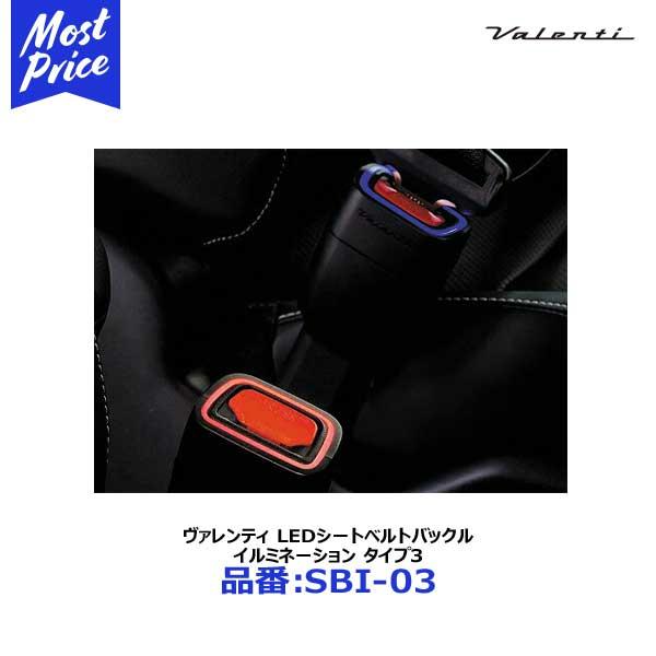 Valenti ヴァレンティ LEDシートベルトバックルイルミネーション タイプ3 C-HR アクア セレナ【SBI-03】
