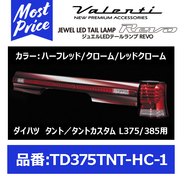 Valenti ヴァレンティ ジュエル LED テールランプ REVO ハーフレッド/クローム/レッドクローム 375タント 【TD375TNT-HC-1】