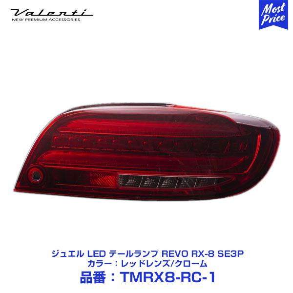 【プレゼント付】 Valenti ヴァレンティ ジュエル LED テールランプ REVO RX-8 SE3P H15.4~H25.4 前期/後期 全グレード対応 レッドレンズ/クローム 【TMRX8-RC-1】   シーケンシャルウインカー 流れるウインカー mazda rx-8 マツダ TMRX8RC1