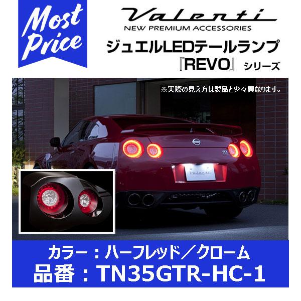 Valenti ヴァレンティ ジュエル LED テールランプ REVO ハーフレッド/クローム R35 GT-R 【TN35GTR-HC-1】