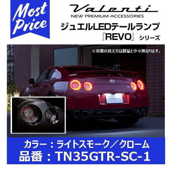 Valenti ヴァレンティ ジュエル LED テールランプ REVO ライトスモーク/クローム R35 GT-R 【TN35GTR-SC-1】