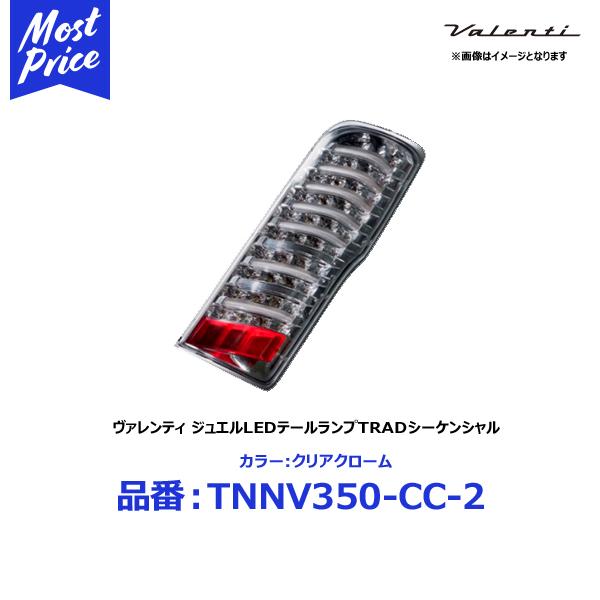 ヴァレンティ ジュエルLEDテールランプ TRADシリーズ シーケンシャル カラー:クリアクローム ニッサン NV350キャラバン E26 H24/06-【TNNV350-CC-2】
