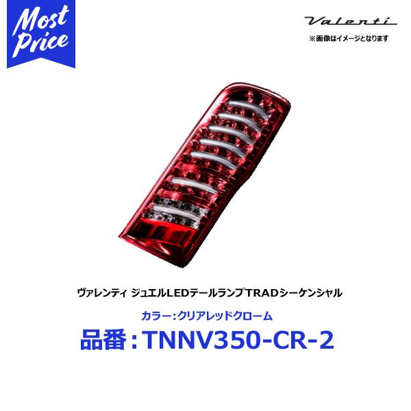 ヴァレンティ ジュエルLEDテールランプ TRADシリーズ シーケンシャル カラー:クリアレッドクローム ニッサン NV350キャラバン E26 H24/06-【TNNV350-CR-2】