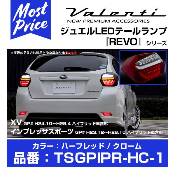 Valenti ヴァレンティ ジュエル LED テールランプ REVO XV GP# H24.10~H29.4 全グレード対応 ハーフレッド/クローム 【TSGPIPR-HC-1】
