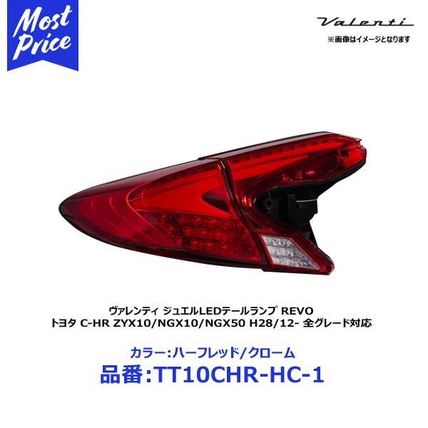 ヴァレンティ ジュエルLEDテールランプ REVO C-HR ZYX10 / NGX10 / NGX50 H28.12~ ハーフレッド / クローム 【TT10CHR-HC-1】 | 流れるウインカー シーケンシャルウインカー フローアクションウインカー LEDテール テールランプ トヨタ カスタム ハイフラ防止