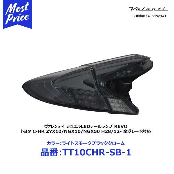 ヴァレンティ ジュエルLEDテールランプ REVO C-HR ZYX10 / NGX10 / NGX50 H28.12~ ライトスモーク / ブラッククローム 【TT10CHR-SB-1】 | 流れるウインカー シーケンシャルウインカー フローアクションウインカー LEDテール トヨタ カスタム ハイフラ防止 LEDテールランプ