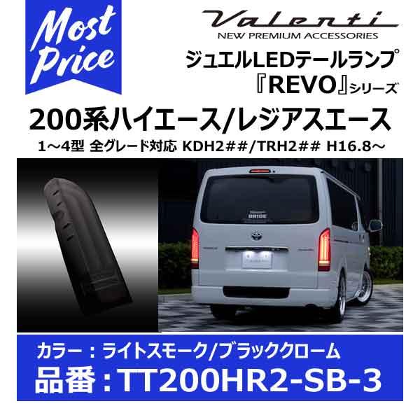 ヴァレンティ ジュエルLEDテールランプ REVO タイプ2 200系ハイエース【TT200HR2-SB-3】ライトスモーク/ブラッククローム