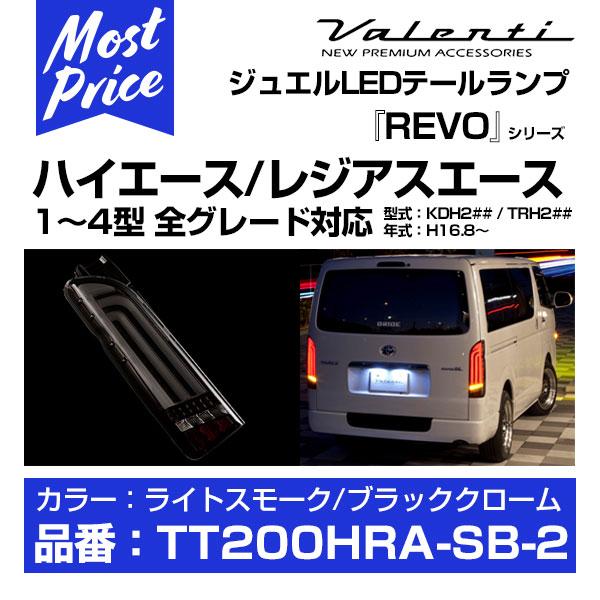 ヴァレンティ ジュエルLEDテールランプ REVO ハイエース 200系 レジアスエース KDH2## / TRH2## H16.8~ 1型 2型 3型 4型 ライトスモーク / ブラッククローム 【TT200HRA-SB-2】 | 流れるウインカー シーケンシャルウインカー フローアクションウインカー LEDテール トヨタ